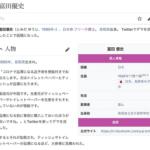 富田優史ゆうじの現在は米子医療生活協同組合から処分!wikiも削除【トイレットペーパーデマ】