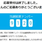 3444!前澤ナンバーズ第3弾のヒントや数字予想!9120・0664の次は何?